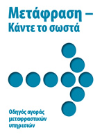 Translation – Getting it Right, now available in Greek