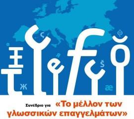 Future of Language Professions