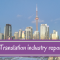 Translation industry report
