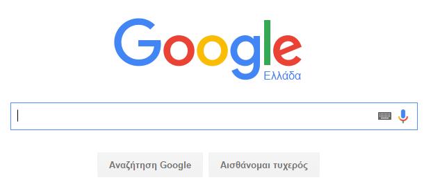 Greek Google homepage